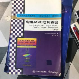 高级ASIC芯片综合:使用SYNOPSYS DESIGN COMPILER PHGSICAL COMPIL
