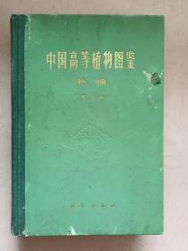 中国高等植物图鉴   补编 第二册