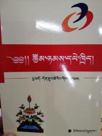 藏文写作技巧指南:藏文
