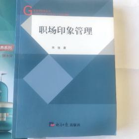 职场印象管理/管理学研究丛书(签名本)