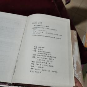 胶东雄师:第27军、31军、32军、41军征战纪实