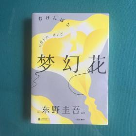 梦幻花(塑封全新)