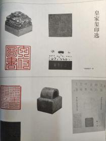 画页(散页印刷品)--书法---皇家玺印选。从印学角度看国玺【赵宏】1071
