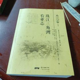 《珠江三角洲农业志》