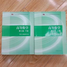 高等数学上下册(第七版)一共两本