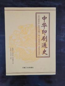 中华印刷通史9787800003240