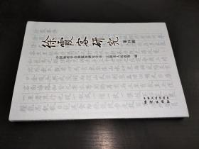 徐霞客研究  第36辑