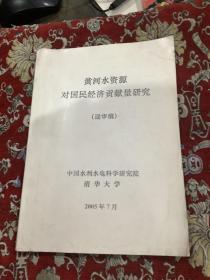 黄河水资源对国民经济贡献量研究 (送审稿)
