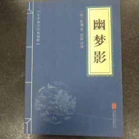 中华国学经典精粹 幽梦影