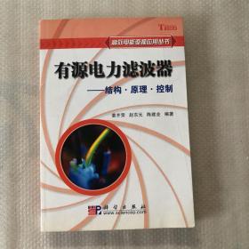 高效电能变换应用丛书:有源电力滤波器结构·原理·控制