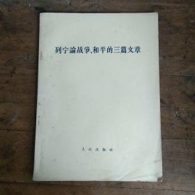 列宁论战争 和平的三篇文章 (大字本)