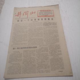 文革时期报纸:井冈山(1967年,第26期)