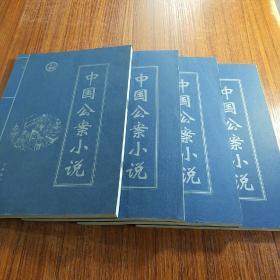 中国公案小说