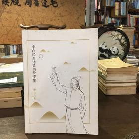 李白经典诗歌美绘本集