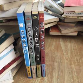 JR人际自助丛书之五:怎样不受气 小人研究 寻访脸皮学院 怎样赞美别人  四本合售 正版 无笔迹