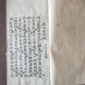 杨公宝照经喝形点穴法 认龙喝形及四库消水古法古本手抄119页出影印