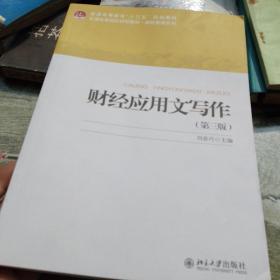 财经应用文写作(第三版)