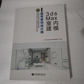 建筑装饰设计师3dsMax室内建模 85品。新8321-7