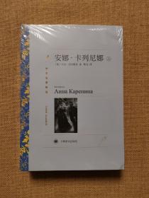 安娜·卡列尼娜(译文名著精选)