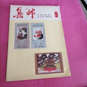 集邮1982.9