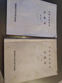 中药学(第一 二分册)