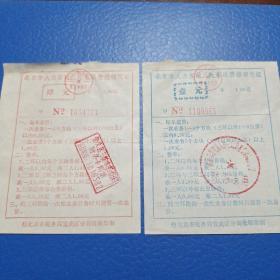 北京市人力客运三轮车运费报销凭证 (2张)