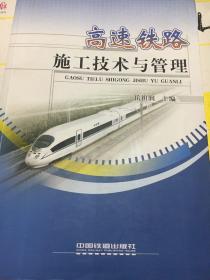 高速铁路施工技术与管理