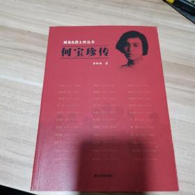雨花台烈士传丛书:何宝珍传(内页如新)