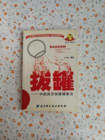 拔罐:中国真空拔罐健康法  无光盘