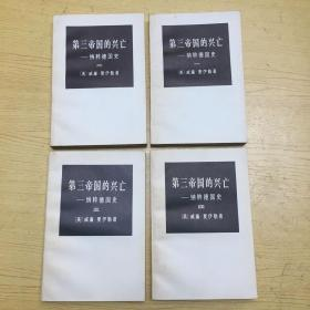 笫三帝国的兴亡(全四册)品相特好【ac--2】