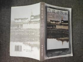 【包邮】西藏是我家【作者签赠本】