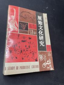 原始文化研究:对审美发生问题的思考