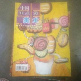 中国中小学生美术13本合售