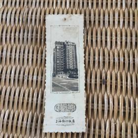 照片书签 上海锦江饭店