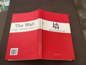 墙:中国当代艺术的历史与边界