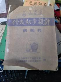 景德镇十大瓷厂之·华风瓷厂修改初步设计说明书