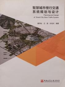 智慧城市慢行效通系统规划与设计