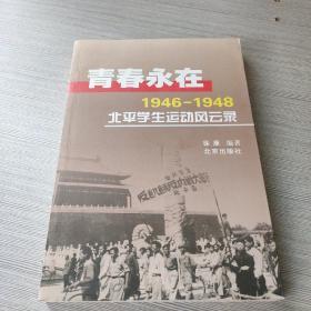 青春永在:1946~1948北平学生运动风云录