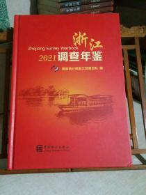浙江调查年鉴  2021,附光盘