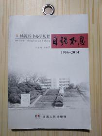 自强不息 : 桃源四中办学历程 : 1956~2014