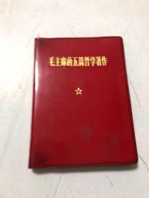 毛主席的五篇哲学著作 (毛像林题全)1970年1版1印(64开软精装)