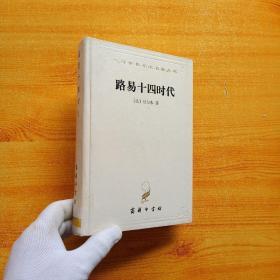 汉译世界学术名著丛书:路易十四时代(精装)【馆藏】