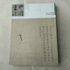 中国书法(2012.05)
