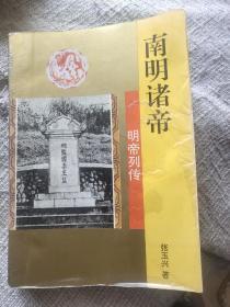 南明诸帝(明帝列传)