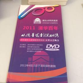 清华大学百年校庆DVD