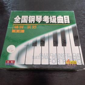 光盘 全国钢琴考级曲目辅导示范9级
