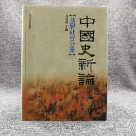 台湾联经版 黄宽重 主编《中国史新论:基层社会分册》(精装)