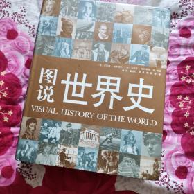 图说世界史