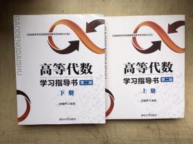 高等代数学习指导书(第二版  上、下册)