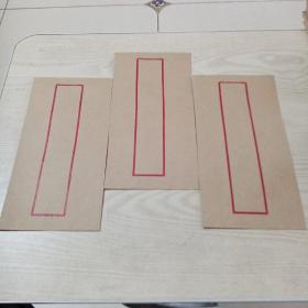 空白信封(3张合售)
